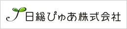 日総ぴゅあ株式会社